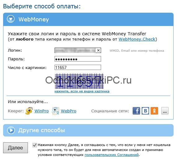 kak-zaregistrirovatsya-v-odnoklassnikah-6