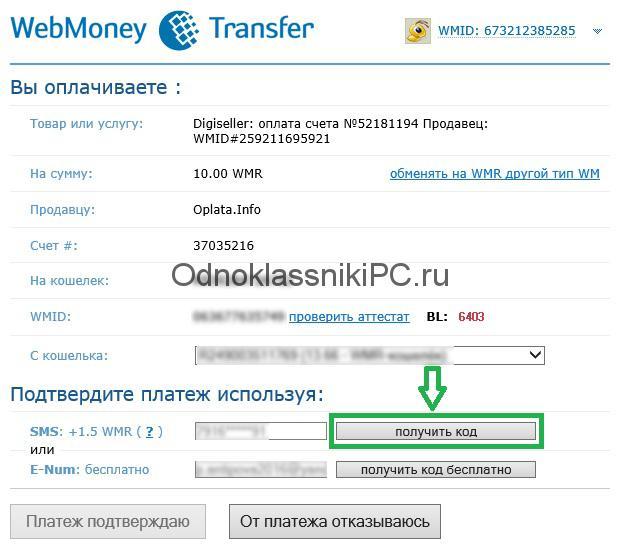 kak-zaregistrirovatsya-v-odnoklassnikah-7