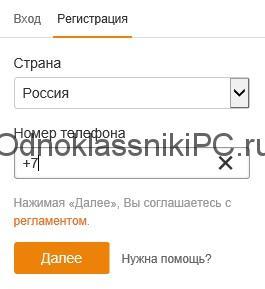 kak-zaregistrirovatsya-v-odnoklassnikah