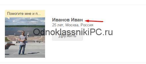 klik-na-imya