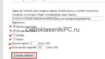 Какой пароль можно придумать на Одноклассниках?