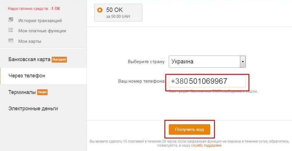 kod-podtverzhdeniya-dlya-podklyucheniya-nevidimki