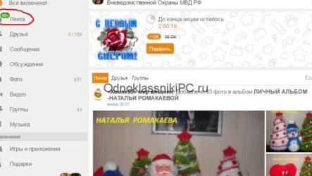 Как на Одноклассниках просмотреть свою ленту