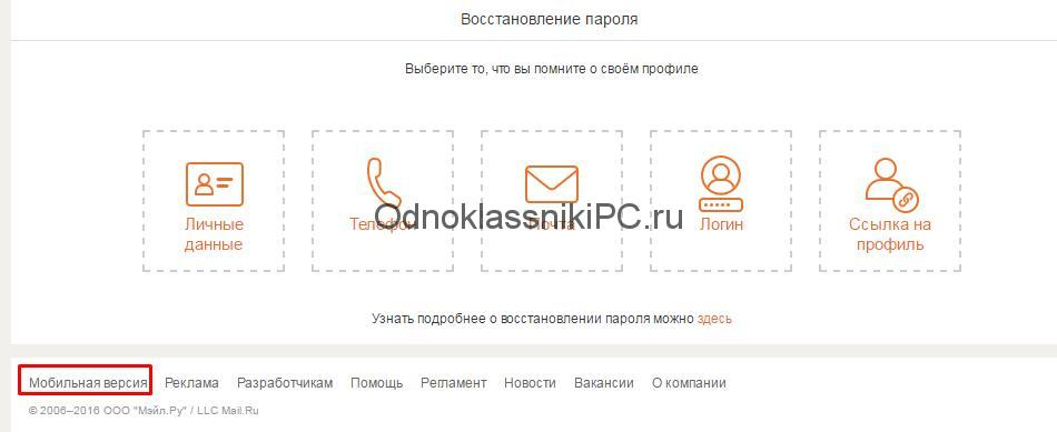 mobilnaya-versiya-odnoklassnikov