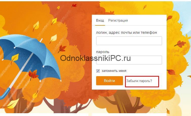 mobilnaya-versiya-odnoklassniki-vhod-cherez-kompyuter