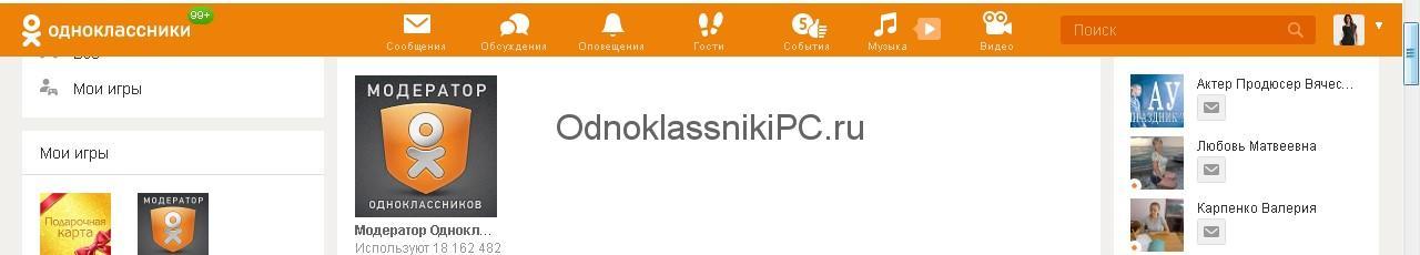 moderator-odnoklassnikov