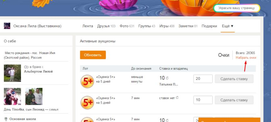 moderatsiya-fotografij-dlya-polucheniya-ballov
