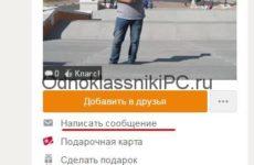 Как написать сообщение в Одноклассниках, если тебя нет в друзьях?