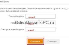Как изменить пароль на Одноклассниках?
