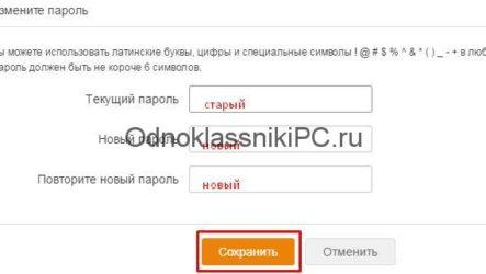 Как изменить пароль на Одноклассниках