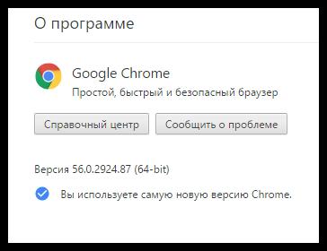 О браузере Гугл Хром