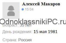 Как узнать дату регистрации на Одноклассниках?