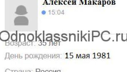 Как узнать дату регистрации на Одноклассниках