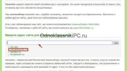 Обходилка на Одноклассники бесплатно