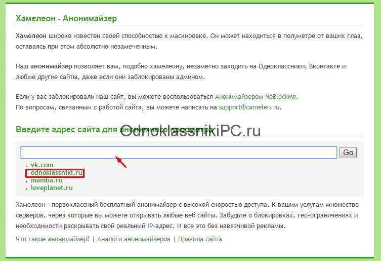 obhodilka-dlya-odnoklassnikov-besplatno