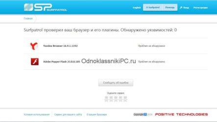 API initialization failed на Одноклассниках: что делать?