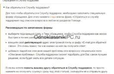 Почему в Одноклассниках не открываются сообщения?