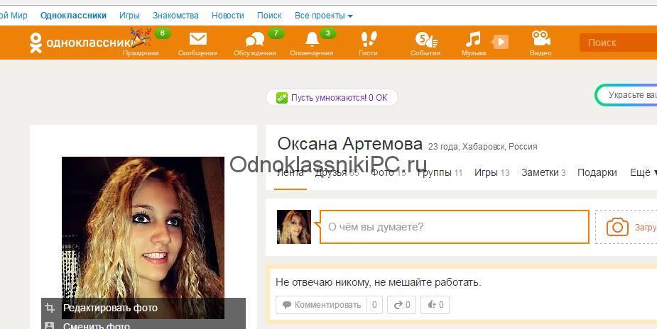 obychnaya-stranitsa-odnoklassnikov