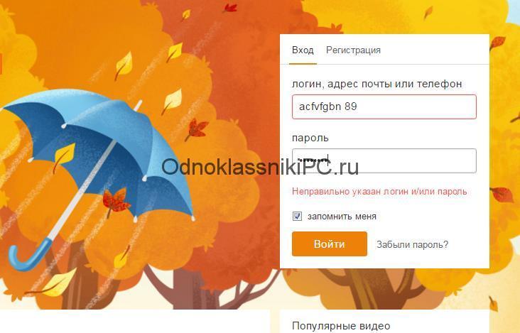 odnoklassniki-moya-stranitsa-otkryt