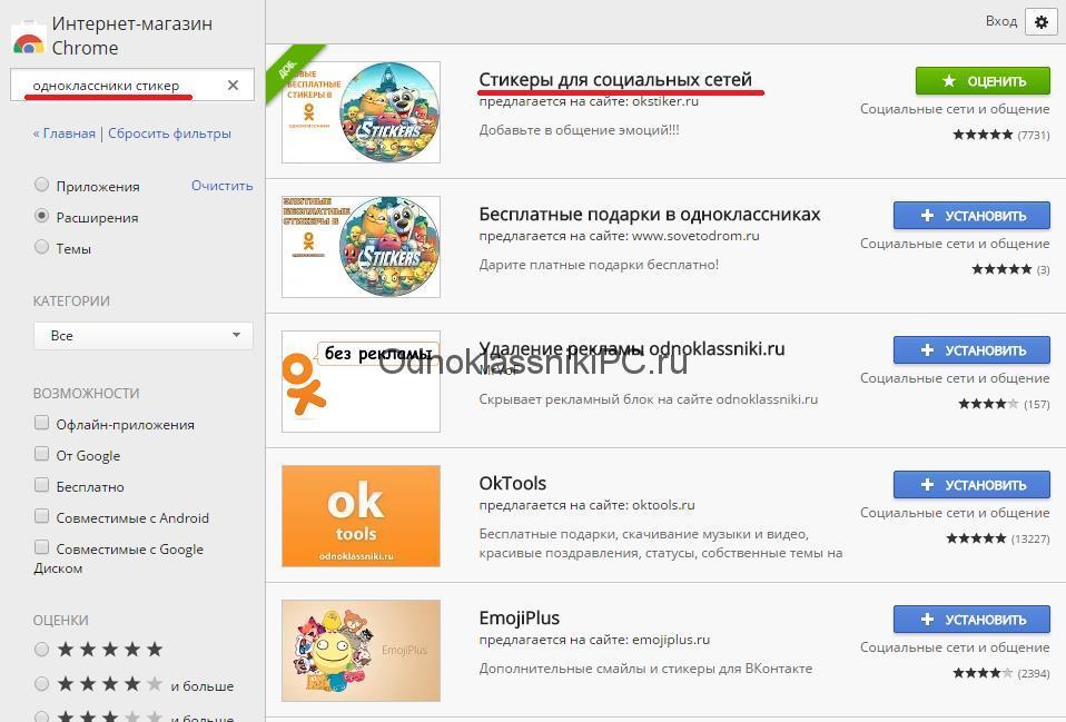 odnoklassniki-stiker
