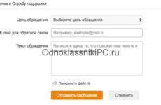 Служба поддержки в Одноклассниках