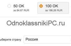Сколько стоит 1 ОК на Одноклассниках?