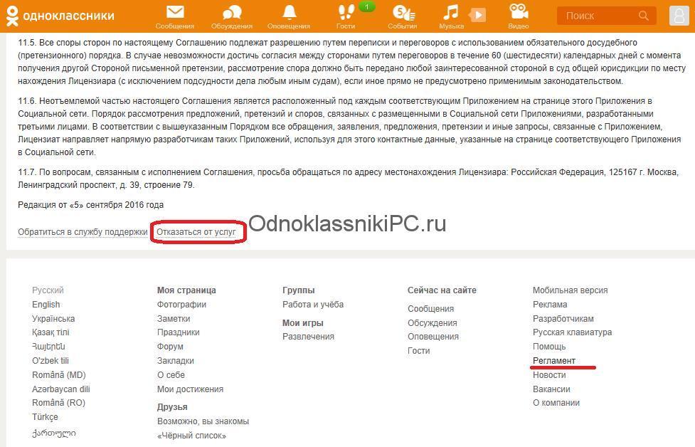 otkazatsya-ot-uslug