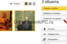 Как перенести фото из контакта на Одноклассники?