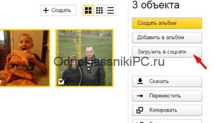 Как перенести фото из контакта на Одноклассники