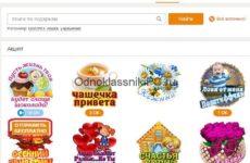 Бесплатные стикеры для Одноклассников: как установить бесплатно?