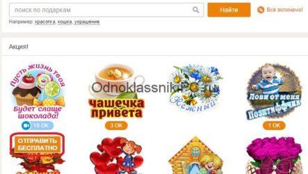 Бесплатные стикеры для Одноклассников: как установить?
