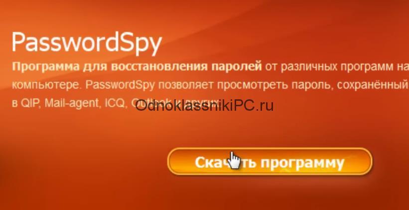 passwordspy-programma-dlya-vosstanovleniya