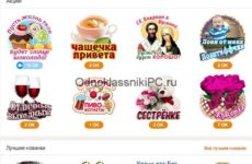 Что значит приватный подарок на Одноклассниках?