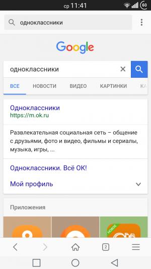 Поиск сайта ОК