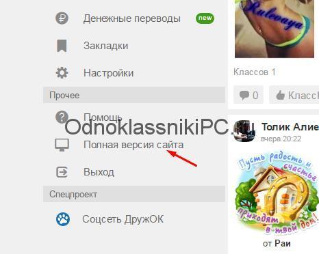 polnaya-versiya-sajta