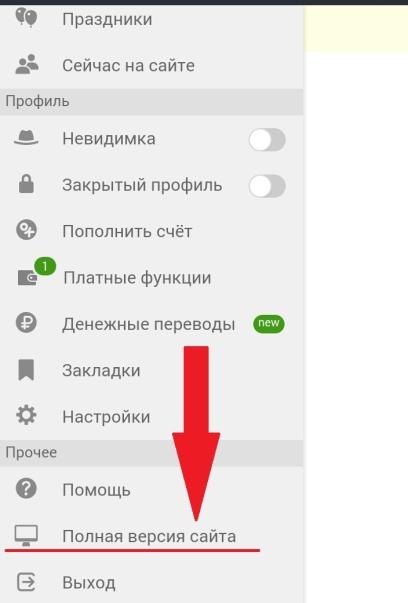 polnaya-versiya-sajta-odnoklassnikov