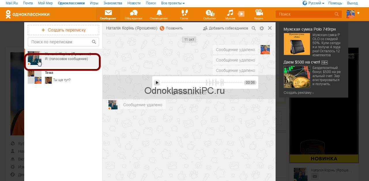 poslat-audiosoobshhenie-v-odnoklassnikah