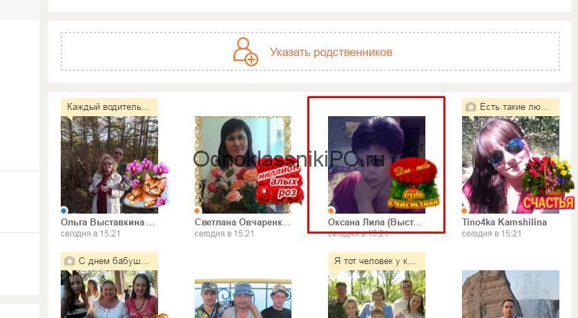 posmotret-sobytiya-iz-chuzhogo-profilya