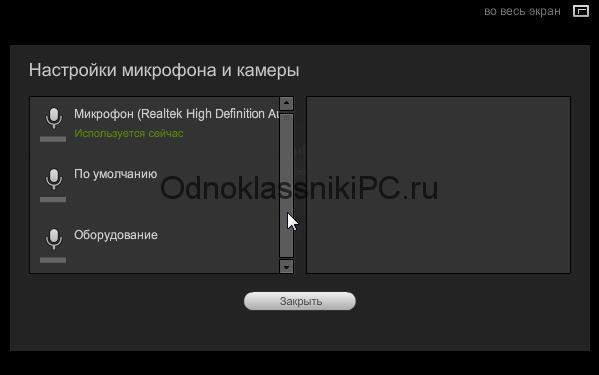 preryvanie-audiozapisi