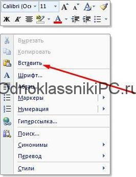 problema-reshaetsya-pri-pomoshhi-vorda