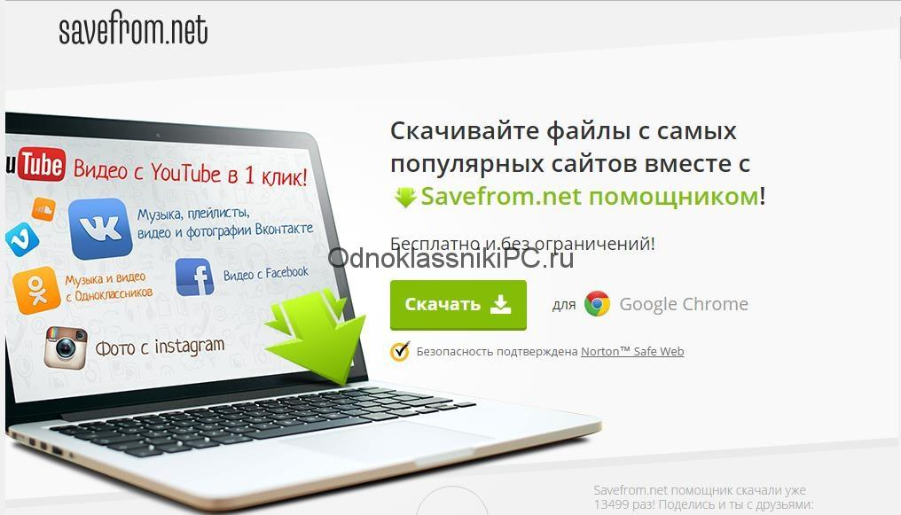 programma-dlya-skachivaniya-muzyki-s-odnoklassnikov