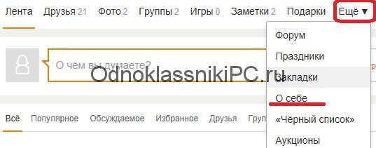redaktirovat-lichnye-dannye