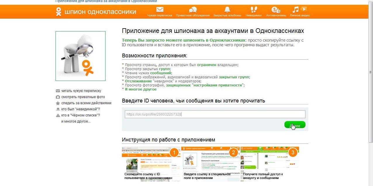 shpion-onlajn-dlya-chtenie-perepiski
