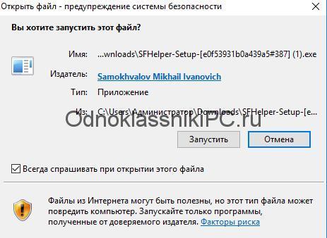 savefromnet-dlya-odnoklassnikov