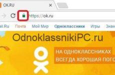 Как скачать ярлык Одноклассники на рабочий стол бесплатно?