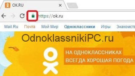 Как скачать ярлык Одноклассники на рабочий стол бесплатно