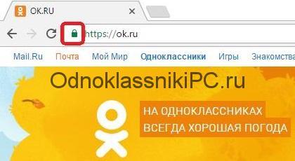 skachat-yarlyk-odnoklassniki-na-rabochij-stol-besplatno