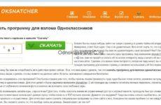 Как читать чужие сообщения на Одноклассниках?