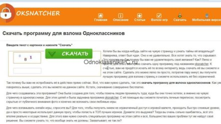 Как читать чужие сообщения на Одноклассниках