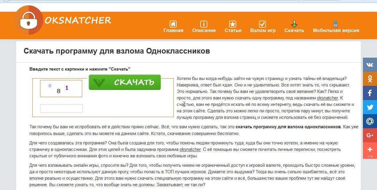 skachivanie-programmy-dlya-vzloma-odnoklassnikov